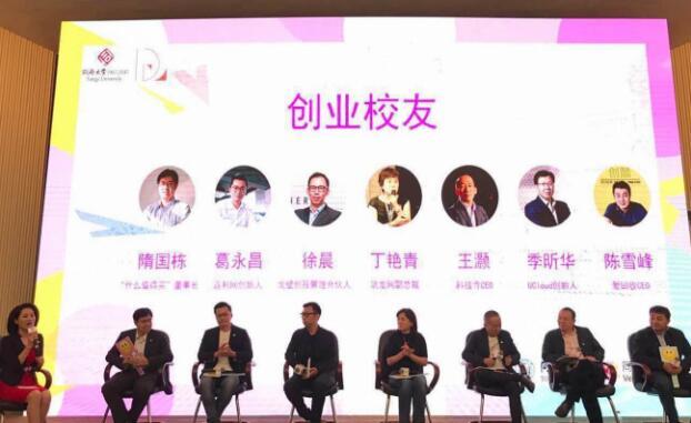 """传不APP联合创始人夺得2017""""同济创业青年说""""最佳辩手"""