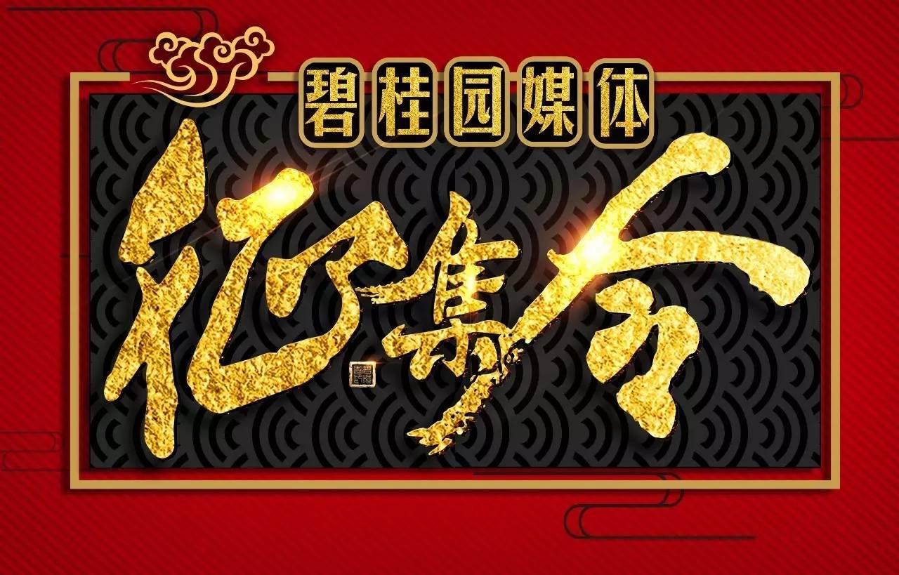 碧桂园·川北区域媒体征集令 与行业NO.1做朋友