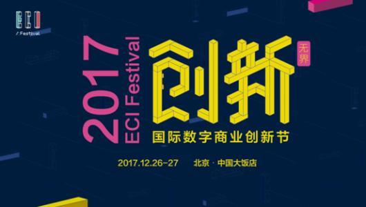 【易播咖啡馆】2017ECI国际数字商业创新节