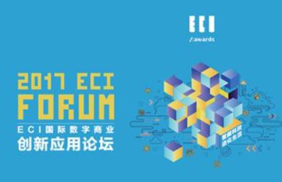 【易播咖啡馆】2017ECI国际数字商业创新论坛