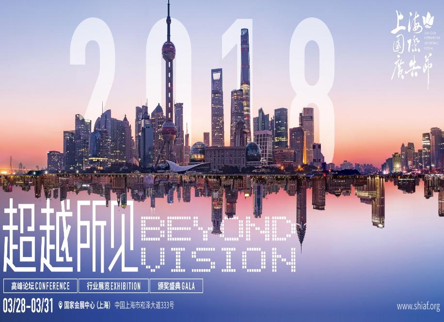 【易播咖啡馆】2018上海国际广告节