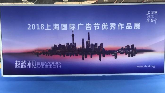 2018上海国际广告节部份优秀作品一览