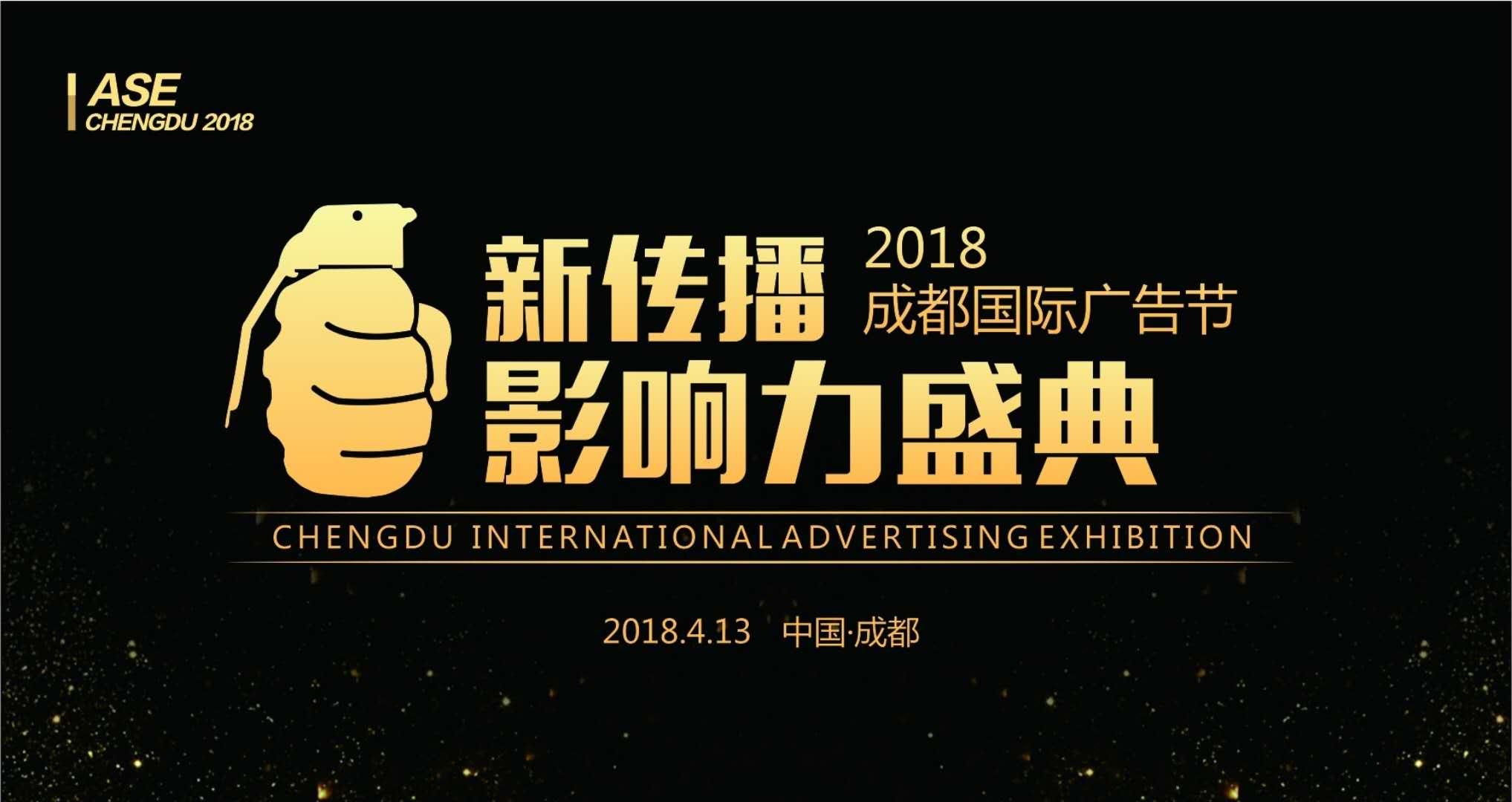 2018成都国际广告节&新传播影响力盛典顺利举行!