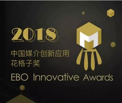 2018中国媒介创新应用花格子奖获奖名单揭晓