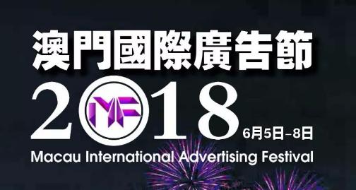 2018澳门国际广告节