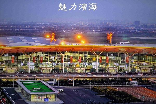 天津滨海机场优秀广告位盘点及投放优势分析