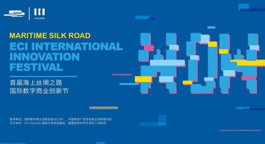 首届海上丝绸之路 ECI 国际数字商业创新节