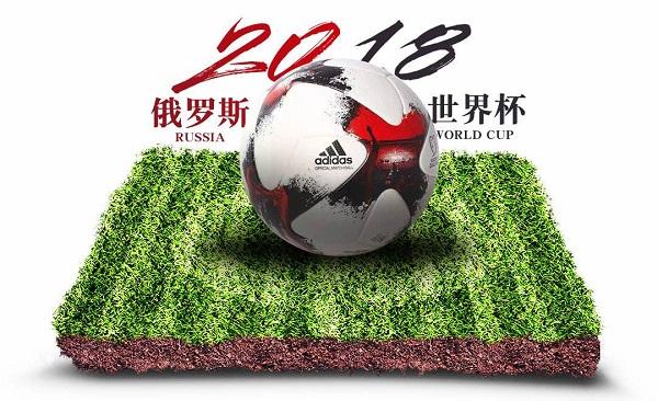 2018俄罗斯世界杯赞助商广告营销盘点