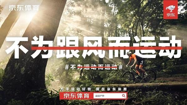 京东体育广告:不为运动而运动