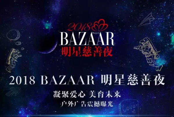 芭莎明星慈善夜闪耀北京,户外广告强势助力