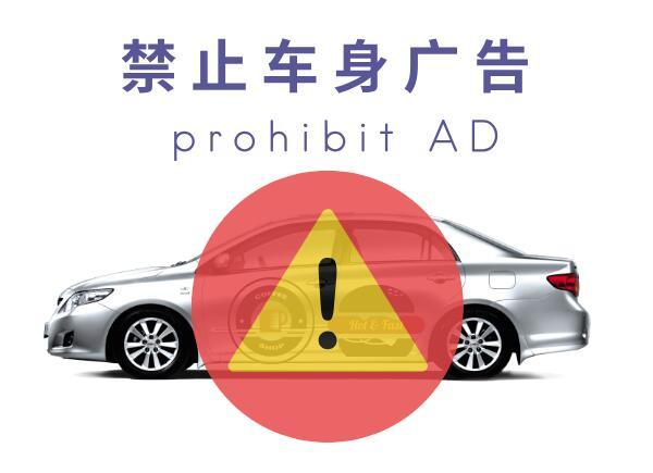 除公交出租外,西安车身广告将严管禁止私设