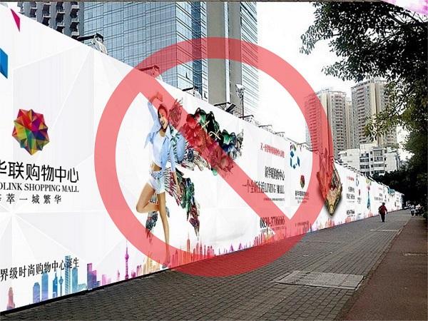 西安户外广告新规:施工围挡禁止投放广告