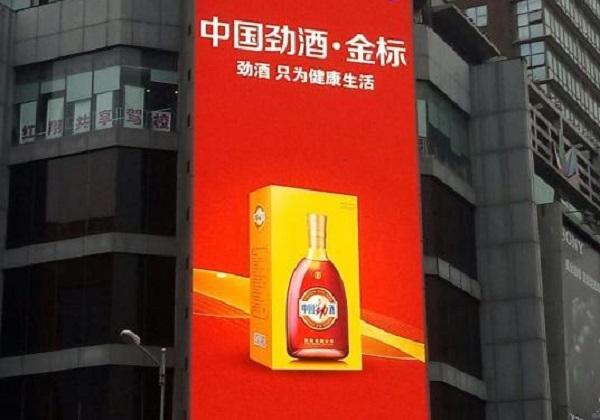 2018双十一劲酒创意广告海报赏析  