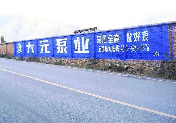 四川农村墙体广告投放价格与广告公司一览