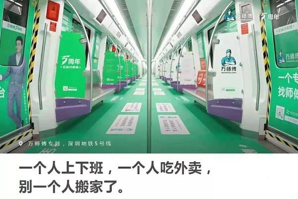 服务业玩转情感营销,深圳地铁走心广告案例