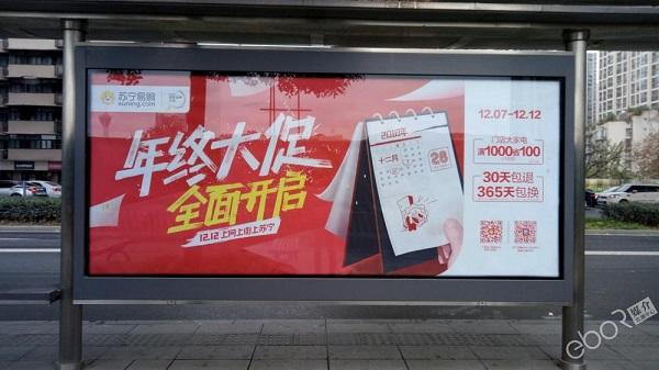 年货节来袭,苏宁易购开启公交站台广告投放  ?