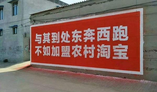 【刷墙广告】农村墙体刷墙广告的优点