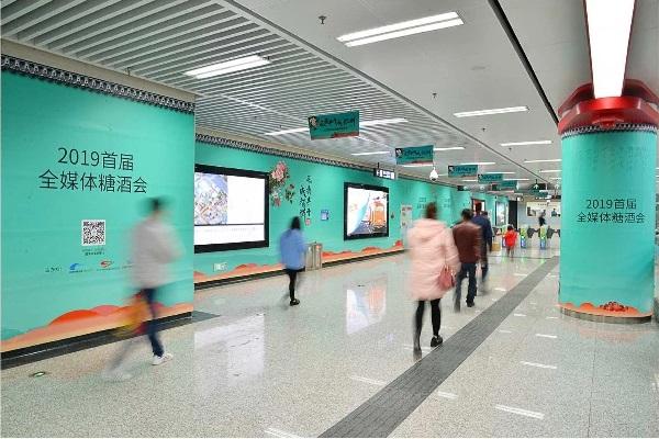 2019成都糖酒会开幕,地铁被白酒品牌广告占领!
