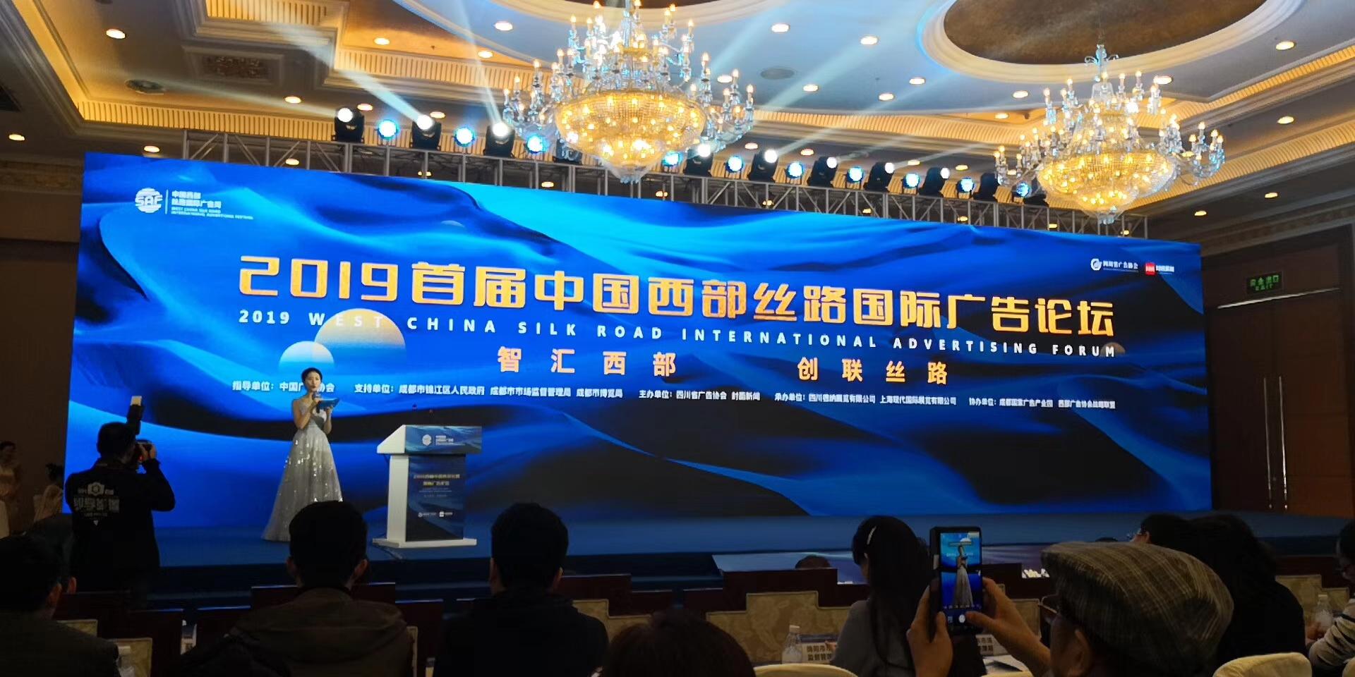 2019首届中国西部丝路国际广告周高峰论坛在蓉举行