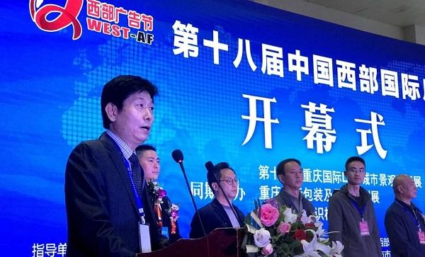 凝心聚力,第十八届中国西部国际广告节综述