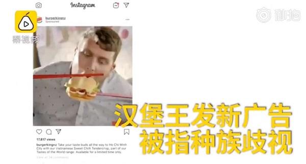 汉堡王广告涉嫌种族歧视,继DG后再现筷子风波!