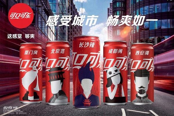 接地气的瓶身广告,可口可乐新包装再现瓶身营销