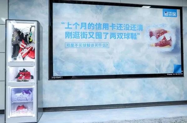 把冰箱搬进地铁?微贷网在地铁广告灯箱上秀创意