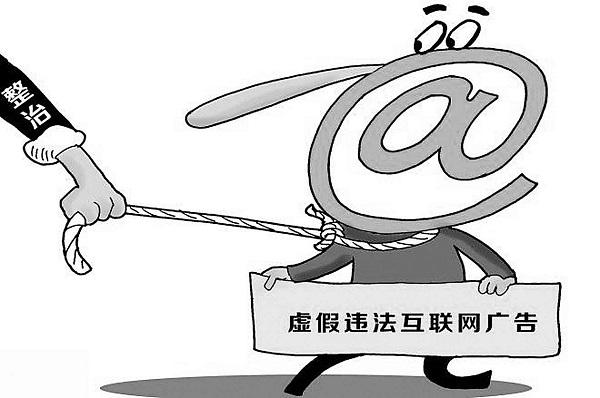 广告监管司:互联网违法广告频发,广告监管将强化