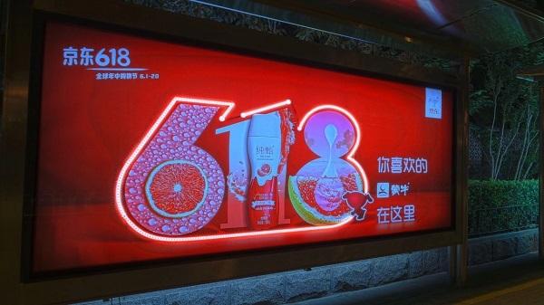 618年中购物节到来,户外广告媒体迎来大规模投放