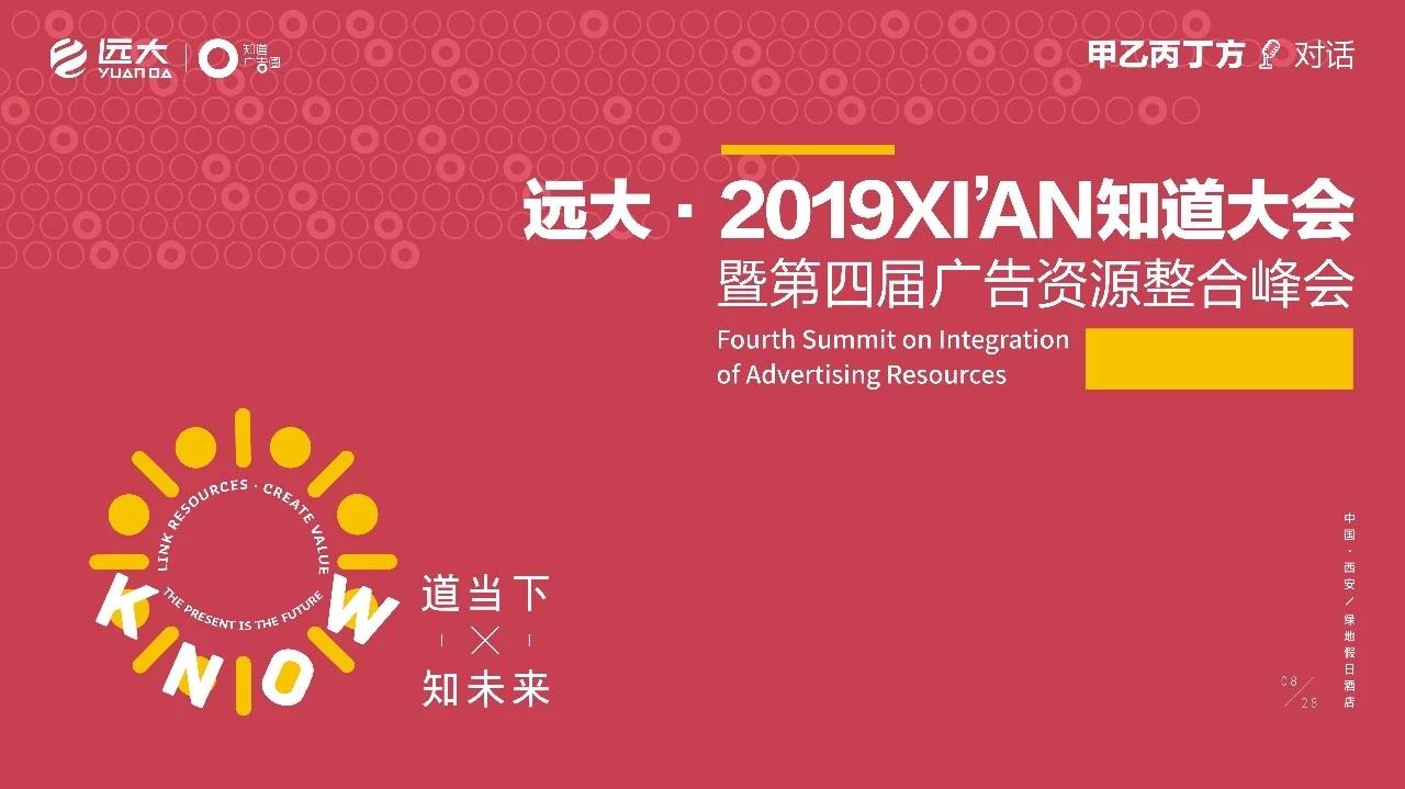 远大·2019XI'AN知道大会暨第四届广告资源整合峰会