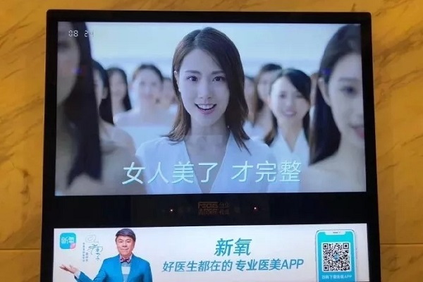 女人美了才完整?新氧APP電梯廣告引爭議
