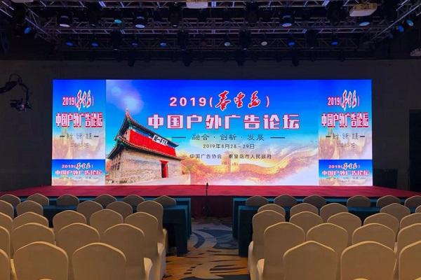 融合、創新、發展,2019中國戶外廣告論壇成功舉辦