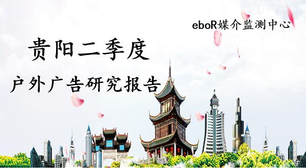 2019年二季度貴陽戶外廣告投放監測報告-eboR發布