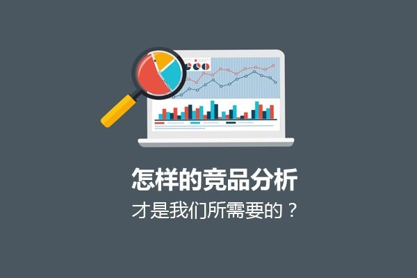 广告媒介数据监测系统与竞品广告投放分析