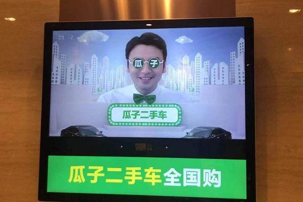 瓜子二手车加大户外广告投放,大屏公交电梯广告刷屏