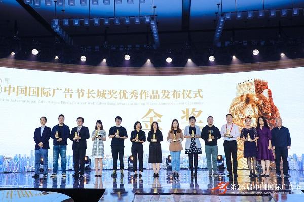 2019中国广告长城奖金奖优秀作品名单