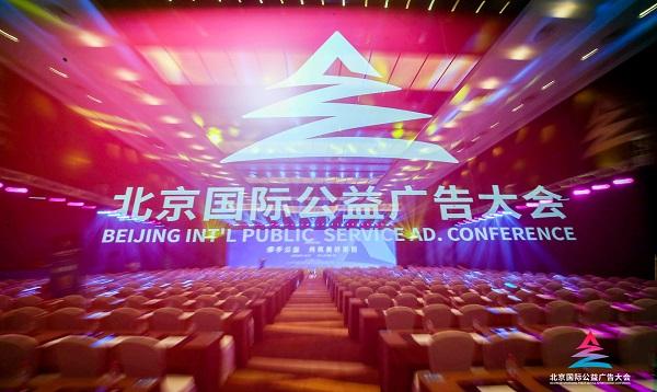 2019北京國際公益廣告大會:牽手公益,共筑美好家園