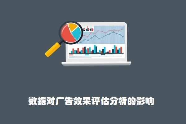 廣告投放效果評估分析:數據決定報告的專業性
