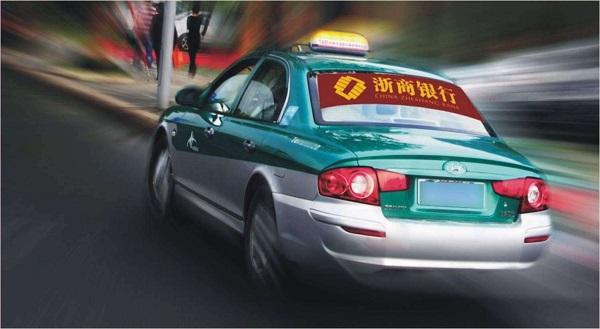 【出租车广告】出租车广告投放价格与收费标准