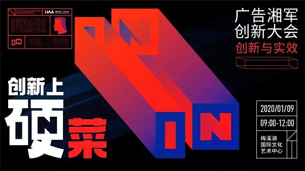 2019廣告湘軍總評榜頒獎盛典暨廣告湘軍創新大會