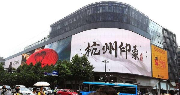 杭州工联大厦西湖天幕LED大屏媒体投放价格