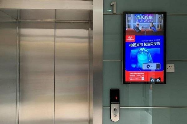 电梯投放洗脑广告弊大于利,当贝投影电梯广告负面丛生
