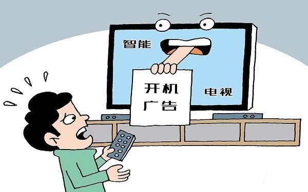 江苏消保委:电视开机广告必须能关闭,时长不超30秒