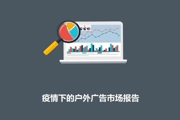 疫情下的户外广告行业发展与市场投放趋势报告-eboR监测