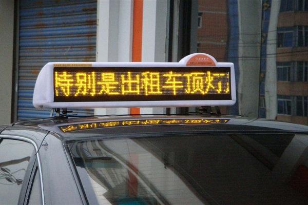 出租车车顶LED广告屏投放价格与收费标准