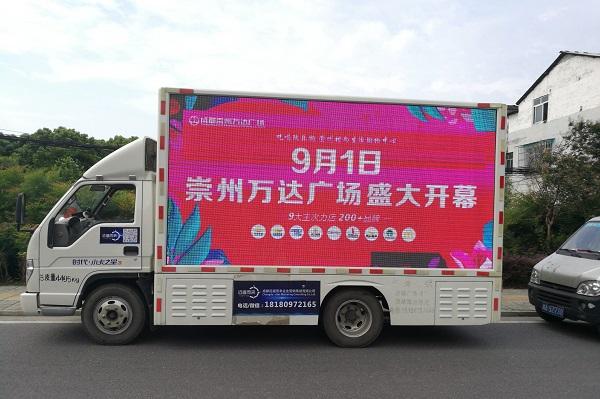 LED广告宣传车租赁投放广告收费价格是多少?