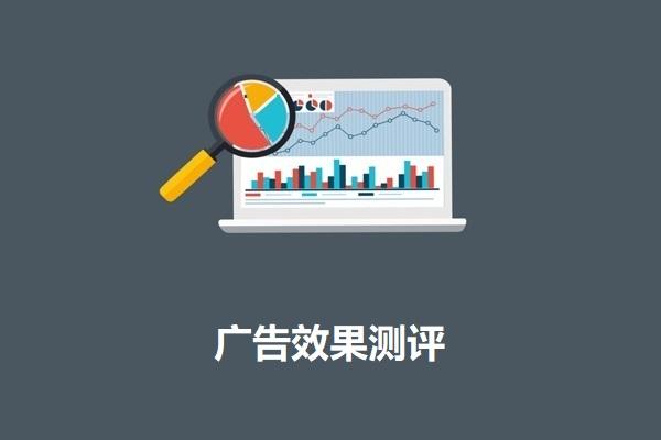 广告效果测评工具与广告效果评估机构盘点