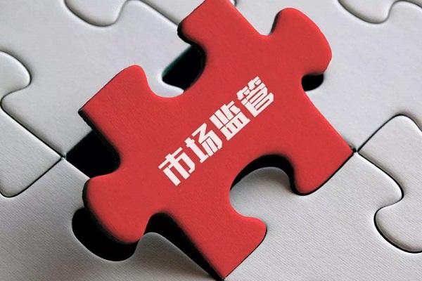 成都市场监督管理局发布虚假违法广告典型案例