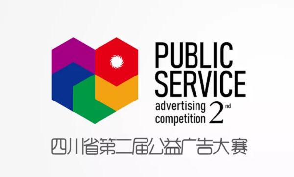 四川省第二屆公益廣告大賽:舉廣告之力,亮錦繡天府