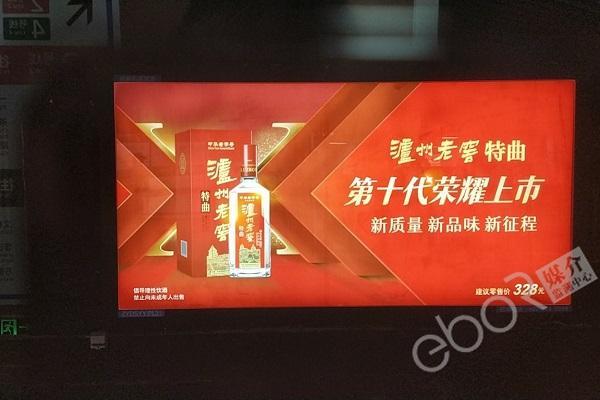 白酒行業戶外廣告投放推廣方案與策略